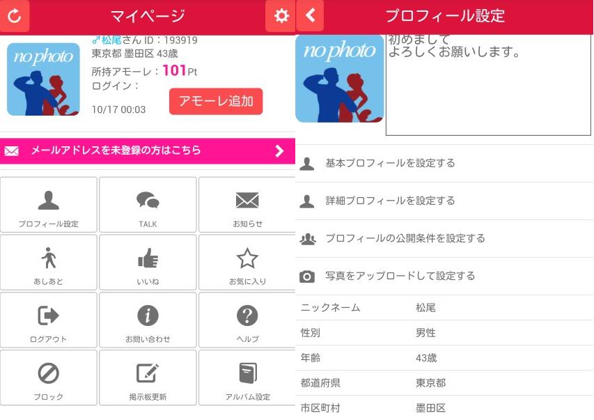 詐欺出会い系アプリ「amour talk」会員登録