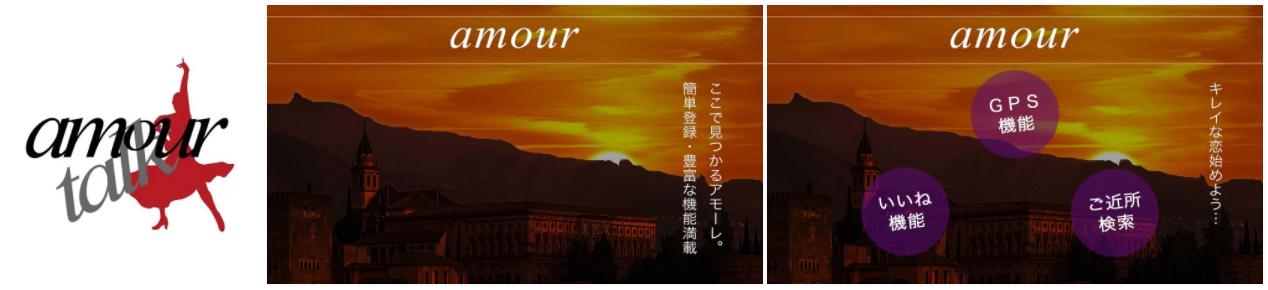 詐欺出会い系アプリ「amour talk」