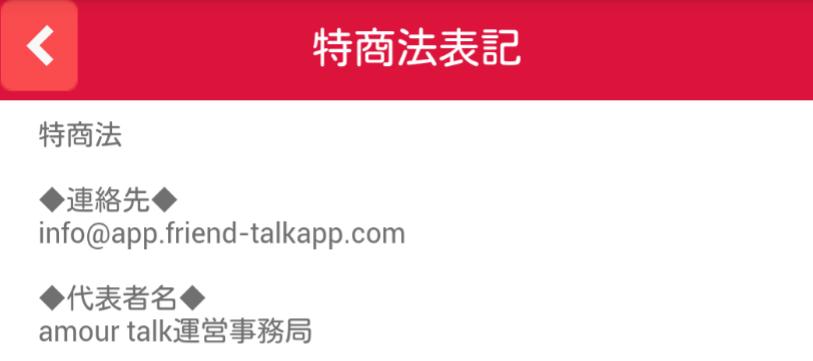 詐欺出会い系アプリ「amour talk」運営