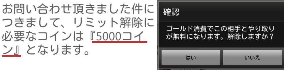 出合い探しの決定版~ショコラティエ♪リミット解除