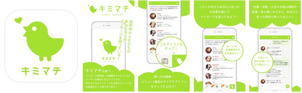 悪質出会い系アプリ「ソーシャルネットワーキング(SNS)キミマチ」