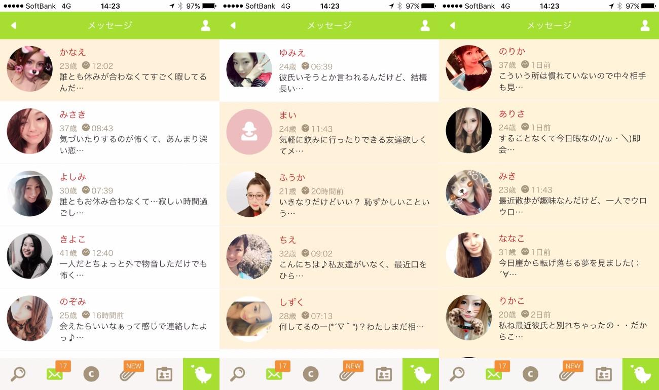 悪質出会い系アプリ「ソーシャルネットワーキング(SNS)キミマチ」サクラ