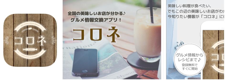 犯罪アプリ!コロネ-グルメ情報交換アプリ!-
