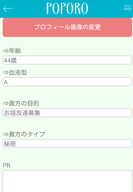 恋活・友達作りチャットトークの出会系ポポロ恋人探し無料アプリ会員登録