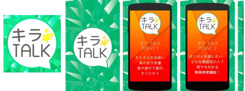 出会系アプリはキラトーク・友達や恋人探し
