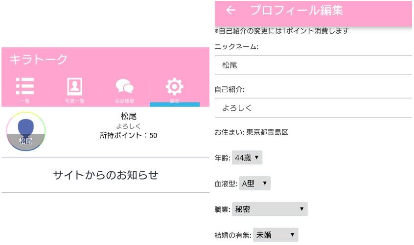 出会系アプリはキラトーク・友達や恋人探し会員登録