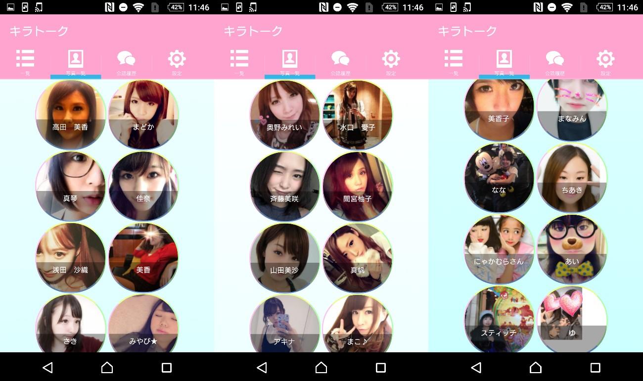 出会系アプリはキラトーク・友達や恋人探しサクラ