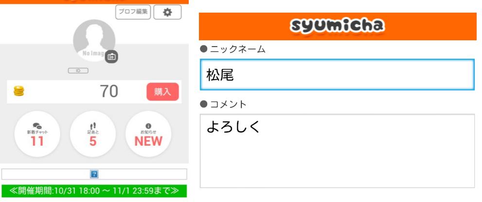 【無料登録】友達作りはシュミチャ!楽しくひまチャットしよ♪会員登録