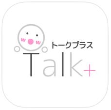 悪質出会い系アプリ「トークプラス」