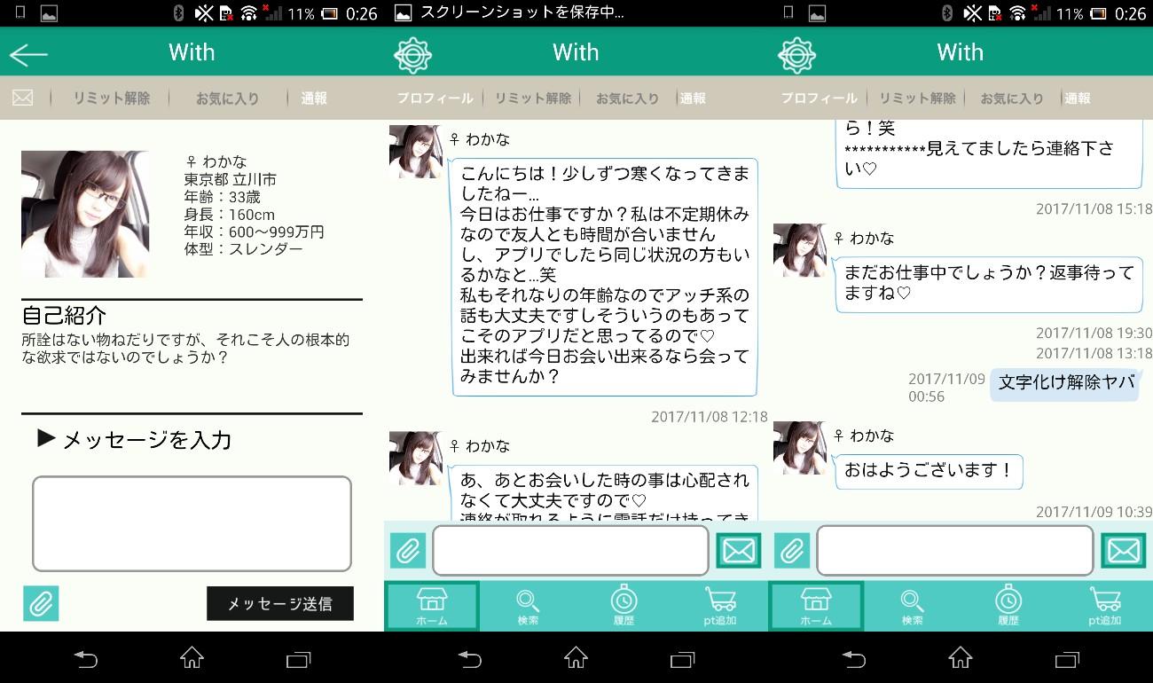 サクラ出会い系アプリWithサクラ