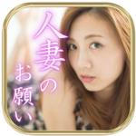 悪質詐欺サクラ出会い系アプリ「人妻のお願い」