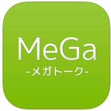 悪質サクラ出会い系アプリ「メガトーク」