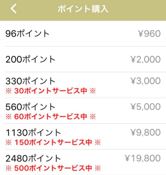 詐欺出会い系アプリのミルクティー料金