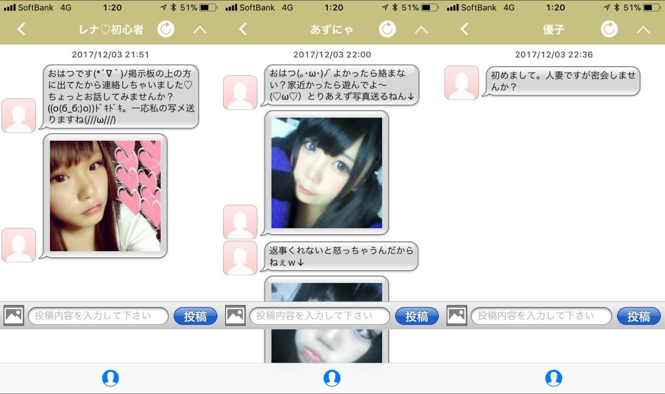 詐欺出会い系アプリのミルクティーサクラ