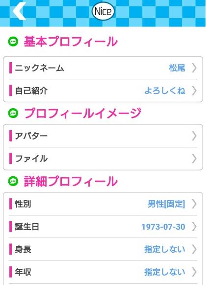 簡単登録で楽しくNiceTalk:恋活マッチングSNSアプリ会員登録