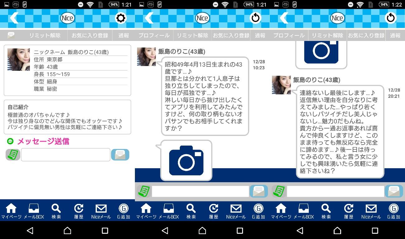 簡単登録で楽しくNiceTalk:恋活マッチングSNSアプリサクラ