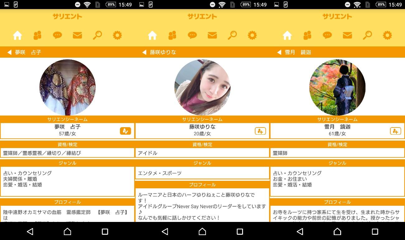 悪質出会い系アプリ「サリエント」サクラ