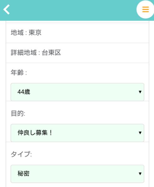 友達作りメッセージアプリ チャットタウン会員登録