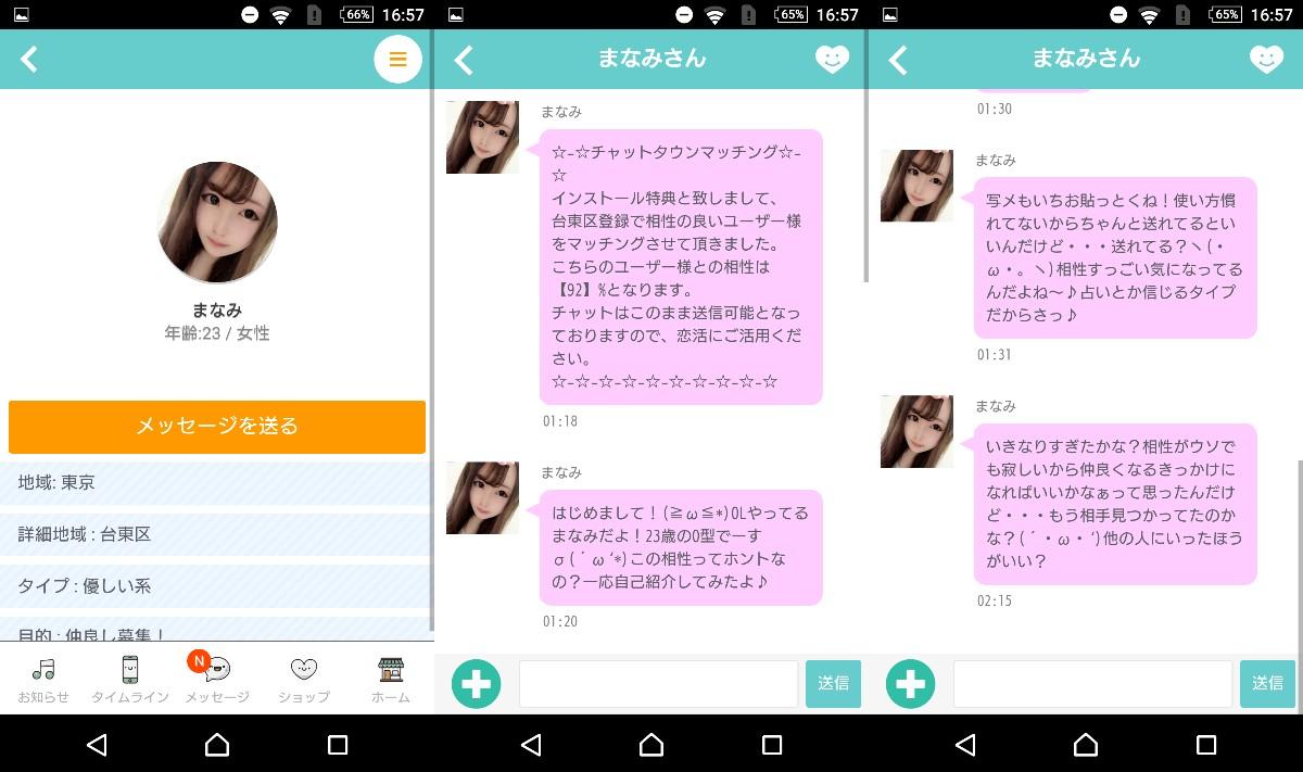 友達作りメッセージアプリ チャットタウンサクラ