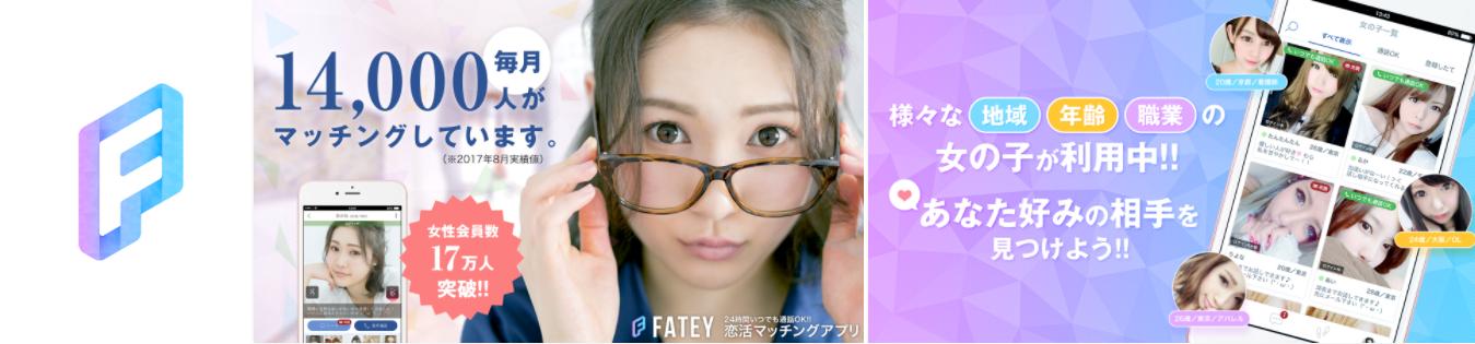 FATEY(フェイティ) - 通話やトークができるLIVEトークアプリ!