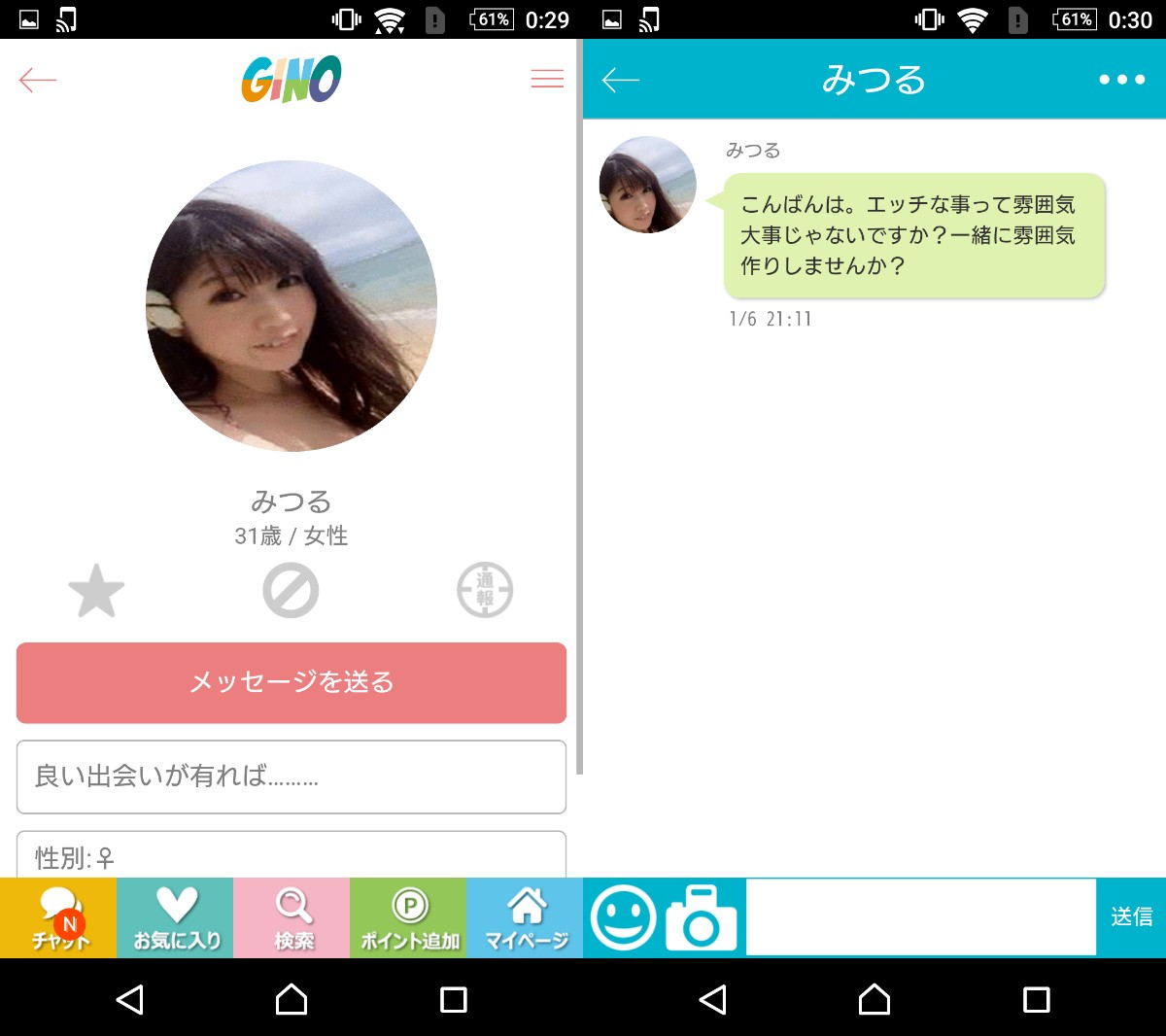 出会系チャットのジーノ 恋人探し&友達作りアプリで恋活トークサクラ