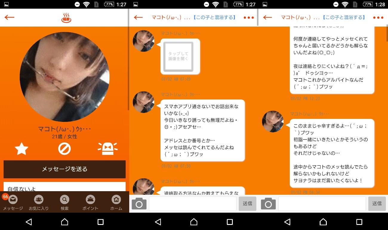 悪質出会い系アプリ「極楽~GoKuraku~」サクラ
