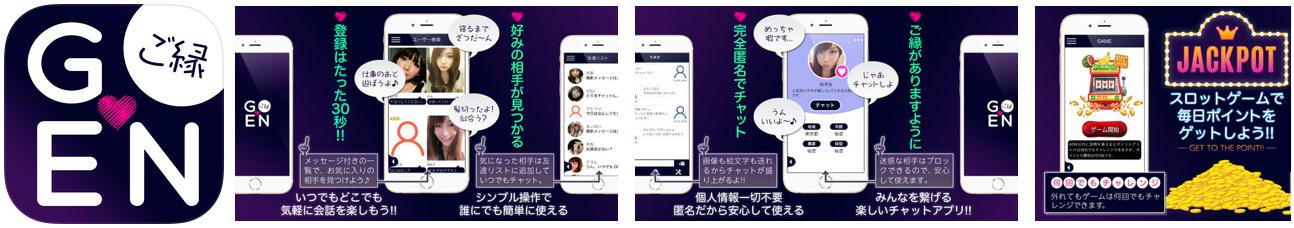 悪徳出会い系アプリ「GOEN」