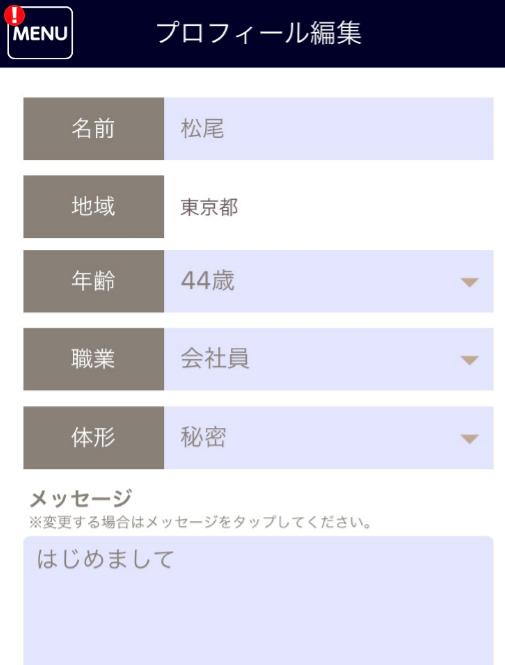 悪徳出会い系アプリ「GOEN」会員登録