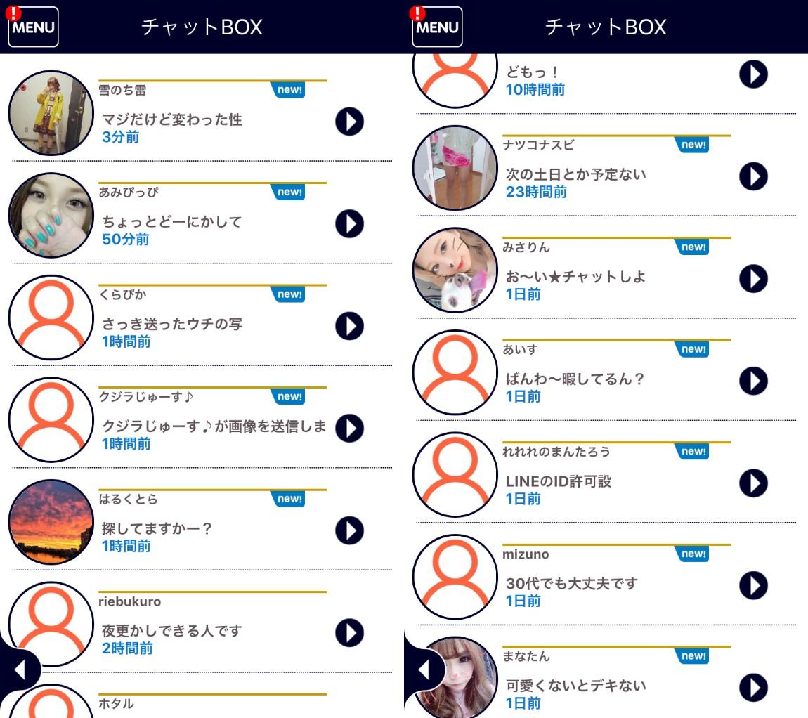 悪徳出会い系アプリ「GOEN」サクラ