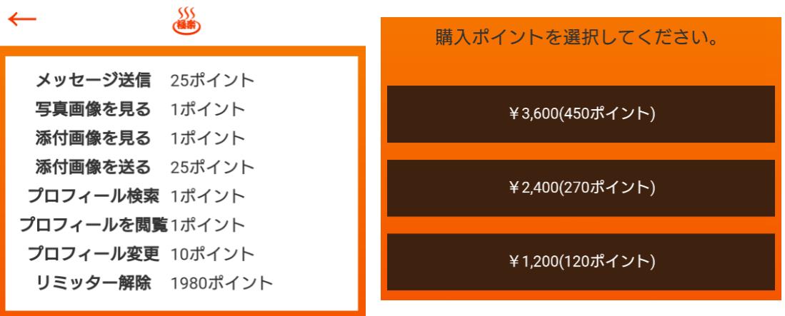 悪質出会い系アプリ「極楽~GoKuraku~」料金