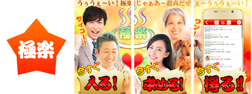 悪質出会い系アプリ「極楽~GoKuraku~」