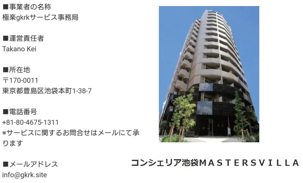 悪質出会い系アプリ「極楽~GoKuraku~」運営情報