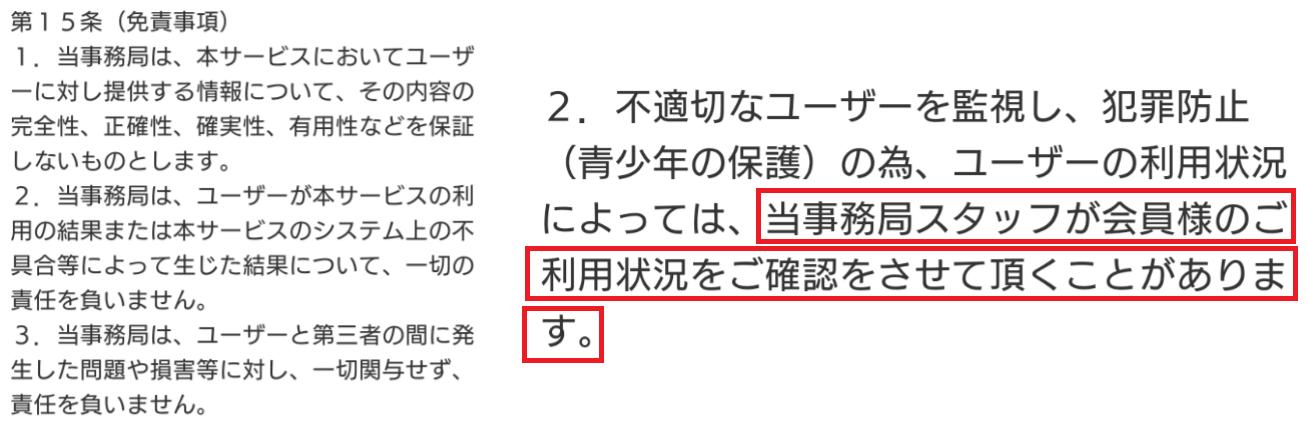 悪質出会い系アプリ「極楽~GoKuraku~」利用規約