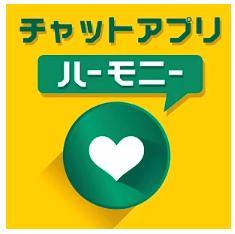 詐欺出会い系アプリ「ハーモニー」