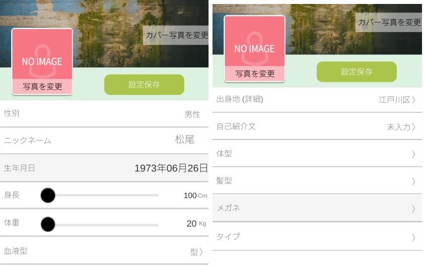 詐欺出会い系アプリ「ハーモニー」会員登録