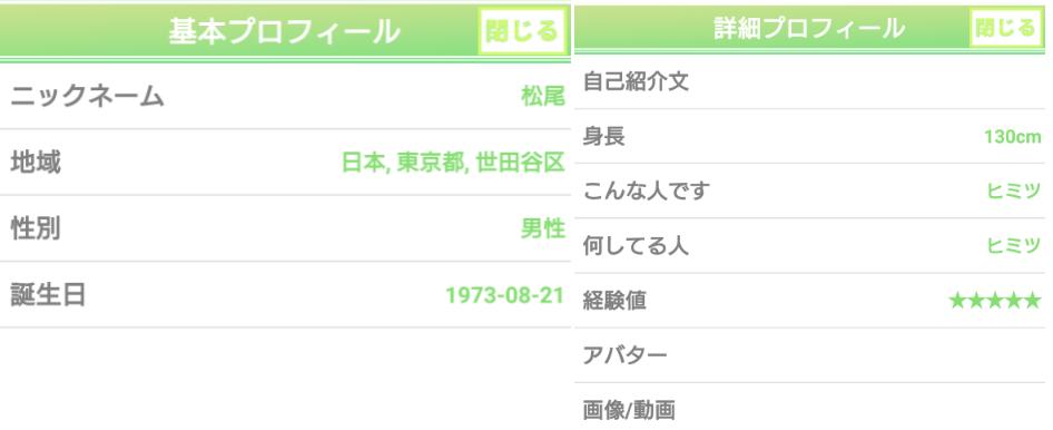サクラ悪質出会い系アプリ「Jump」会員登録