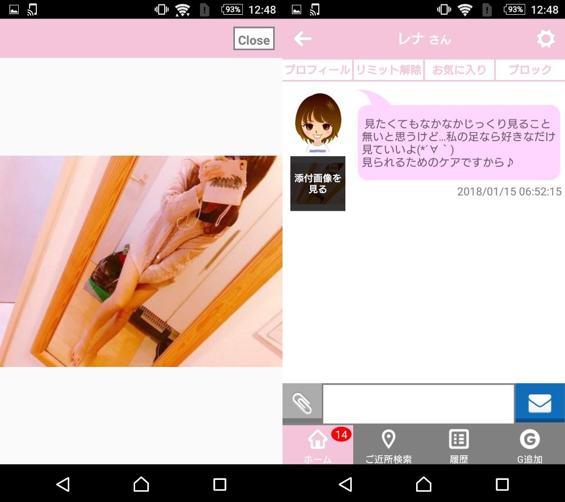 サクラ悪質出会い系アプリ「リーフチャット」のサクラ画像
