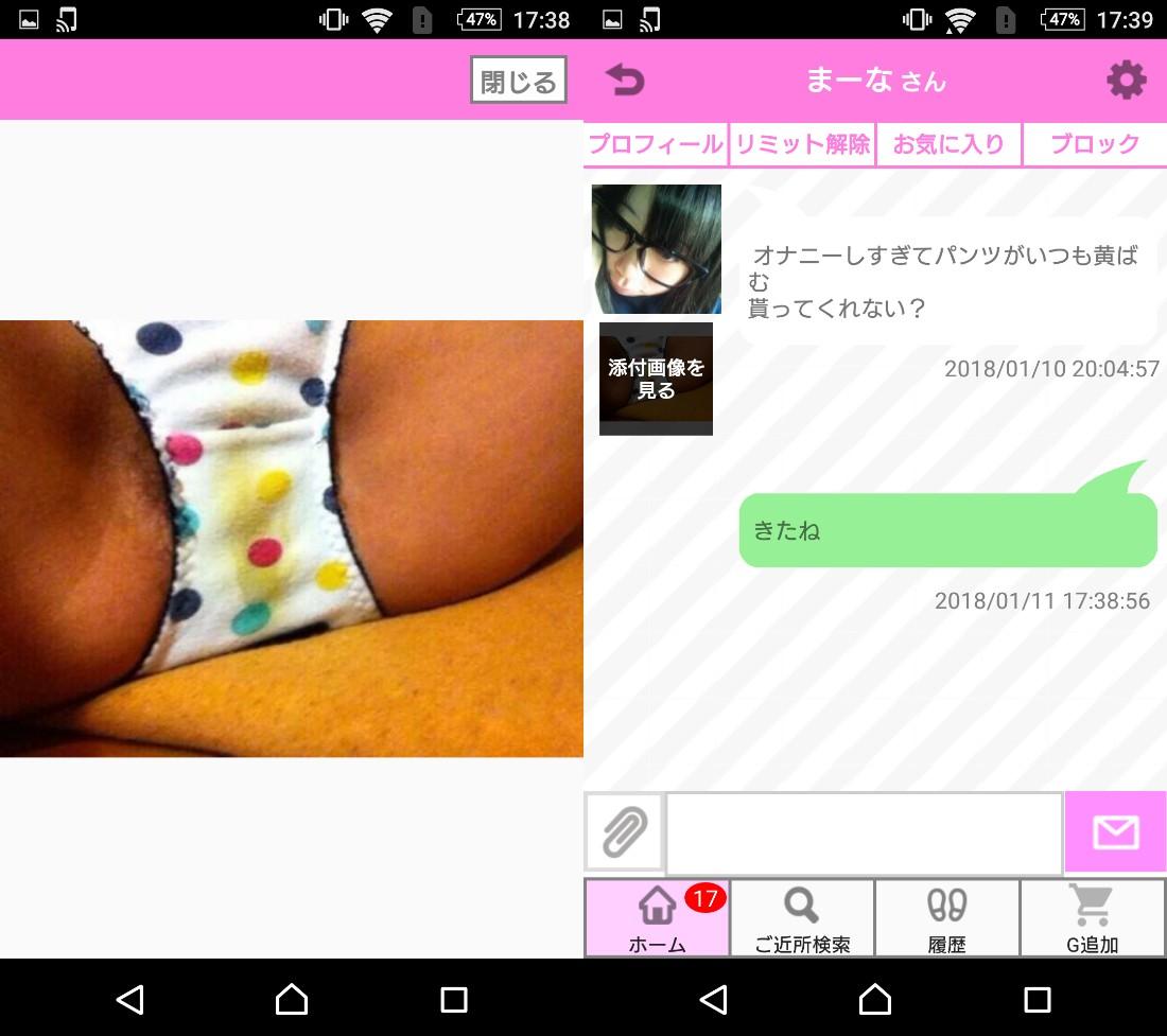 悪質な出会い系アプリ「ラブプラザ」サクラ