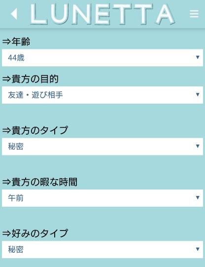 出会系アプリの恋活ルネッタ 友達作りチャットトークで恋人探し会員登録