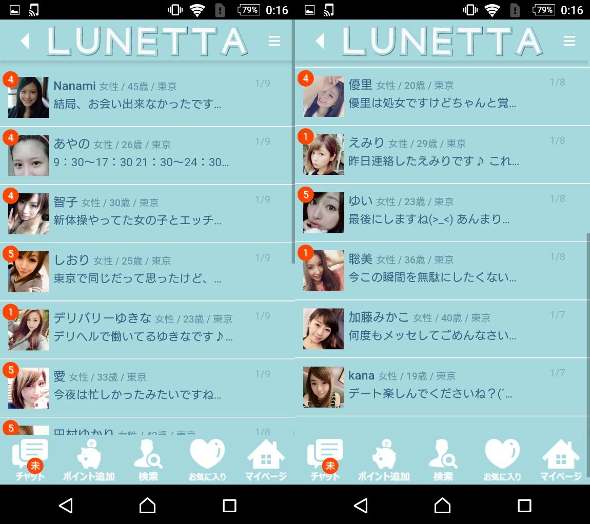 出会系アプリの恋活ルネッタ 友達作りチャットトークで恋人探しサクラ