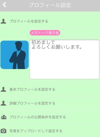 悪質サクラ出会い系アプリ「メガトーク」会員登録
