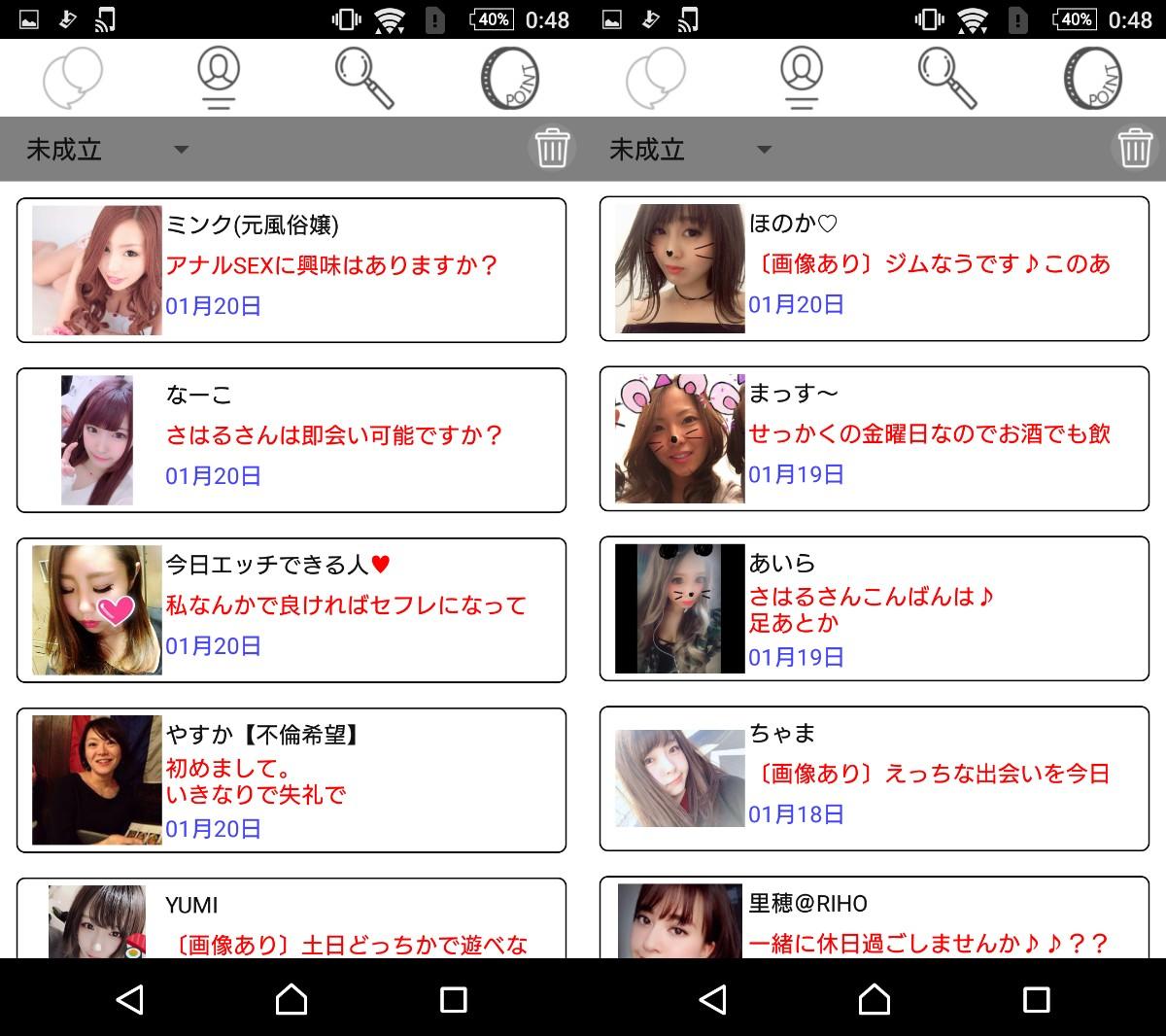 詐欺出会い系アプリ「SG]サクラ