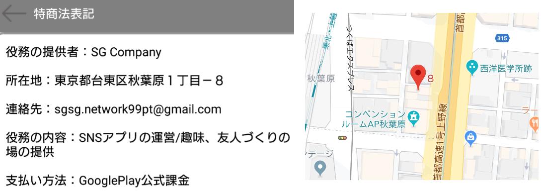 詐欺出会い系アプリ「SG]運営