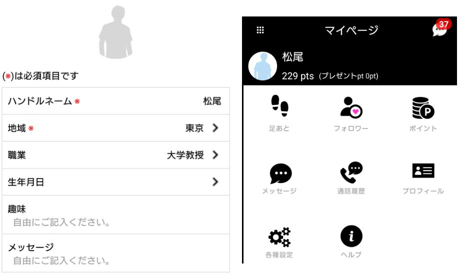 悪徳出会い系アプリ「ビデオ彼女」会員登録