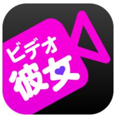 悪徳出会い系アプリ「ビデオ彼女」