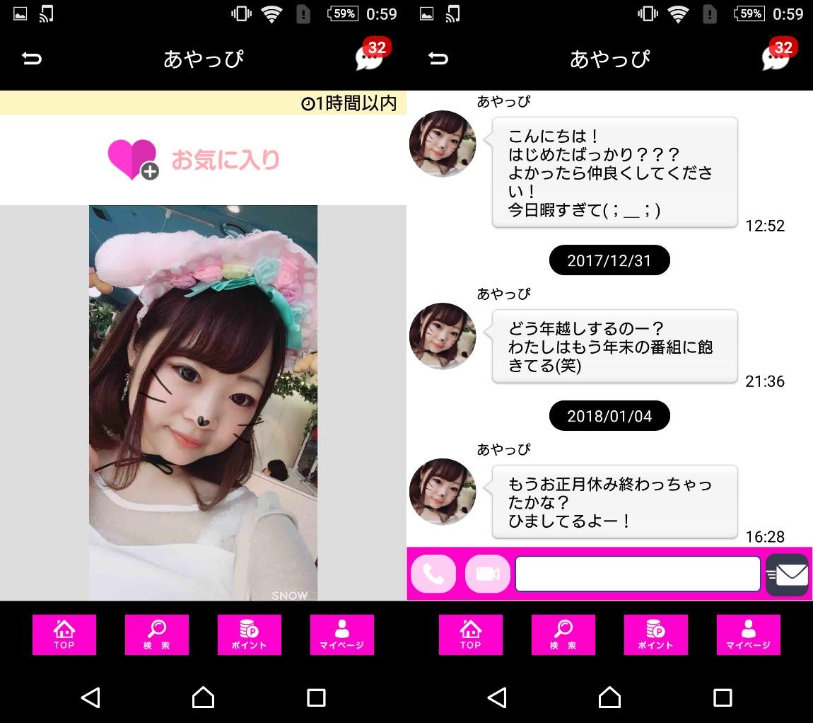悪徳出会い系アプリ「ビデオ彼女」サクラ