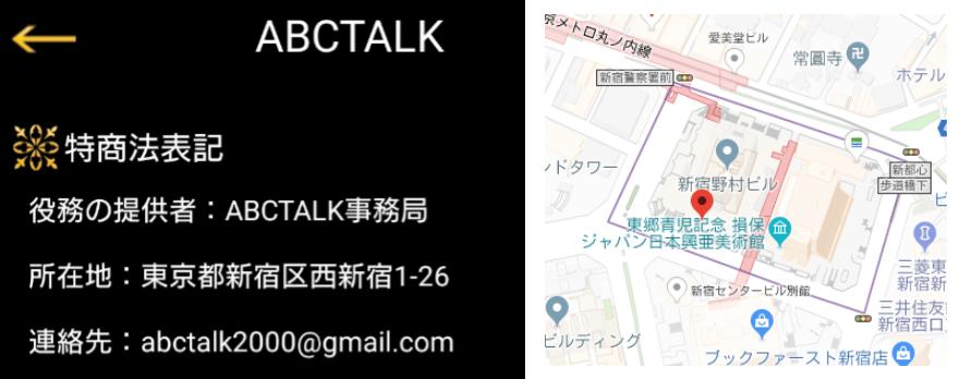 悪質出会い系アプリ「ABCTALK」運営