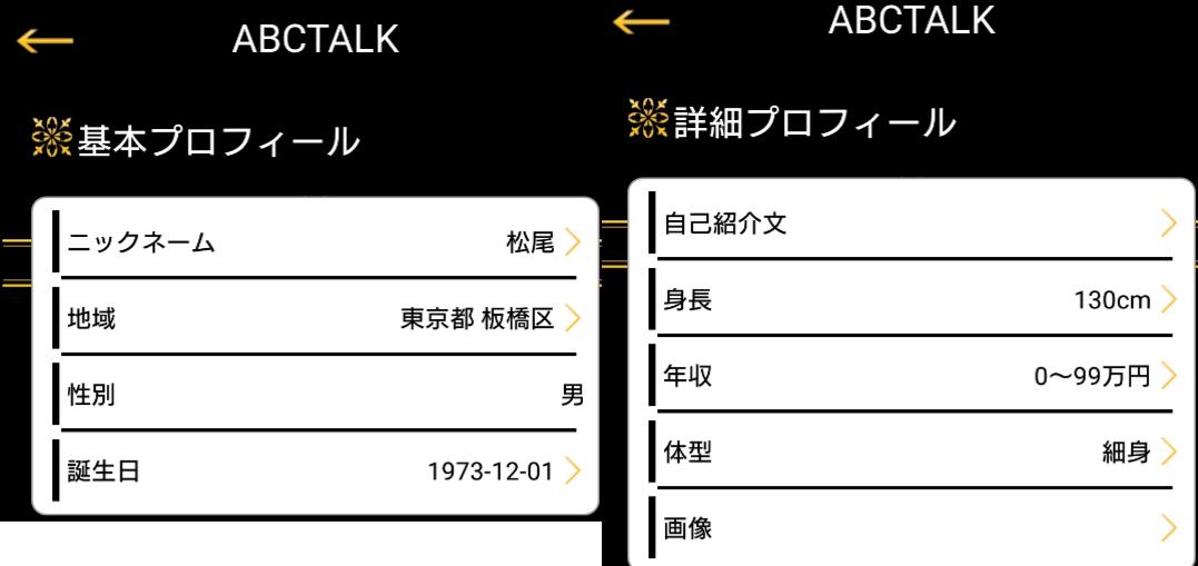 悪質出会い系アプリ「ABCTALK」会員登録