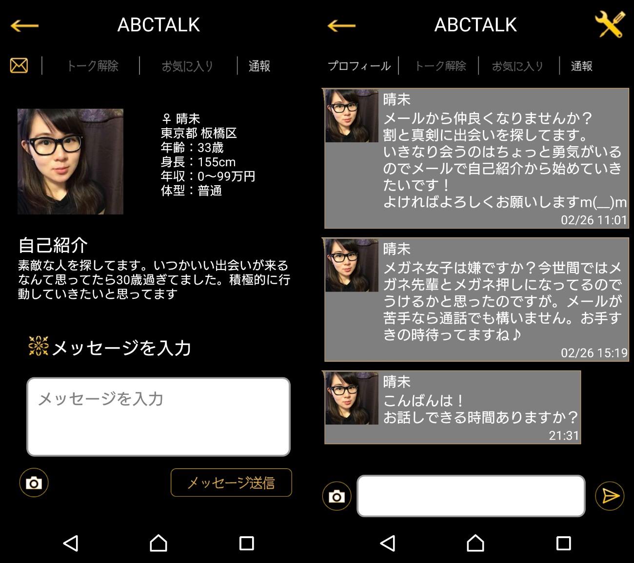 悪質出会い系アプリ「ABCTALK」サクラ