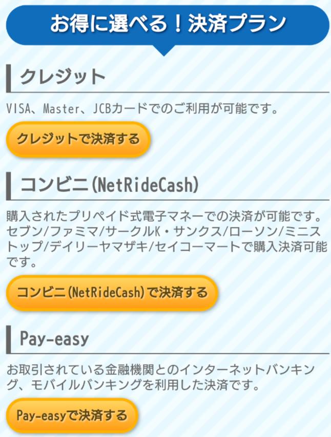 悪質出会い系アプリ「bitpack(ビットパック)」ポイント購入画面